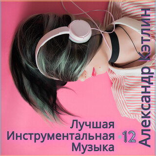 Лучшая Инструментальная Музыка 12