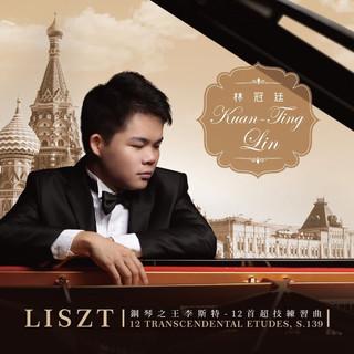 鋼琴之王李斯特 - 12首超技練習曲