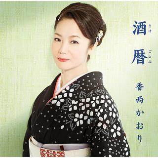 Sakegoyomi