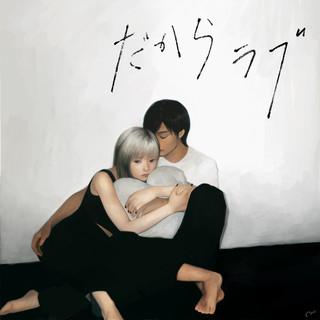 所以就是愛 (feat. 相澤 & 映秀。)