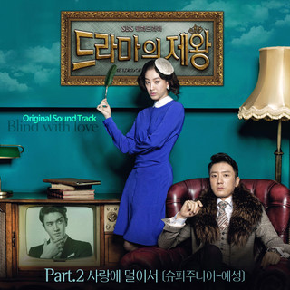 The Lord Of The Drama OST Part.2