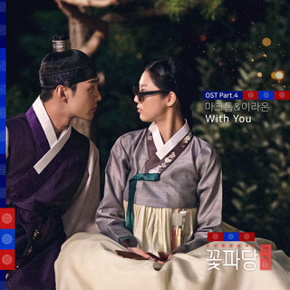 花黨:朝鮮婚姻介紹所 韓劇原聲帶 Pt. 4 (Flower Crew:Joseon Marriage Agency Original Television Soundtrack, Pt. 4)