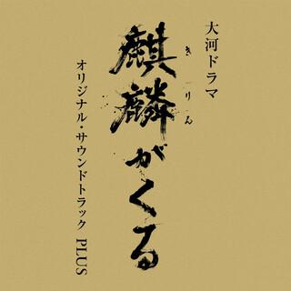 NHK大河ドラマ「麒麟がくる」オリジナル・サウンドトラックPLUS (エヌエイチケータイガドラマキリンガクルオリジナルサウンドトラックプラス)