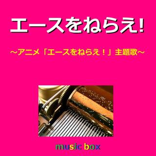 エースをねらえ! ~アニメ「エースをねらえ!」より~ (オルゴール) (Ace Wo Nerae (Music Box))