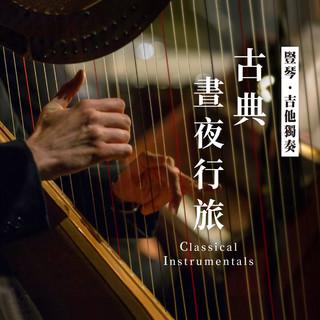古典晝夜行旅 / 豎琴.吉他獨奏 ( Classical Instrumentals)
