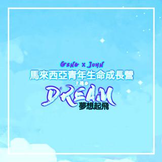 夢想起飛 DREAM