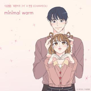 minimal warm(網漫取向狙擊的她) (She is My Type♡ X CHANYEOL)
