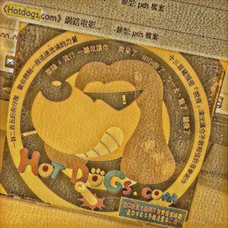 熱狗[Hotdogs.Com] 2000