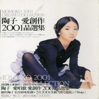 愛唱歌愛創作2001精選集