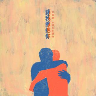 讓我擁抱你 (好妹妹十週年主題曲)