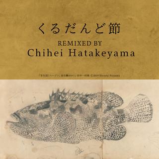 くるだんど節 (Chihei Hatakeyama Remix) (Kurudando Bushi (Chihei Hatakeyama Remix))
