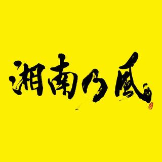湘南乃風 〜2023〜 (Shounanno Kaze - 2023 - )