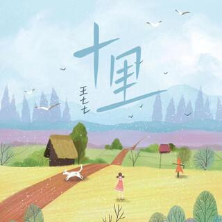十里 (民謠版)