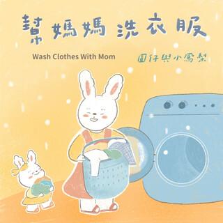 幫媽媽洗衣服 (Wash Clothes With Mom)