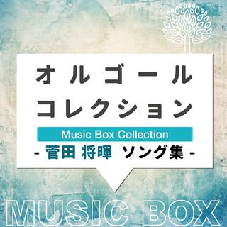 オルゴールコレクション -菅田将暉ソング集- (Music Box Collection Suda Masaki Song Collection)