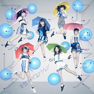 Unbalance Umbrella - EP
