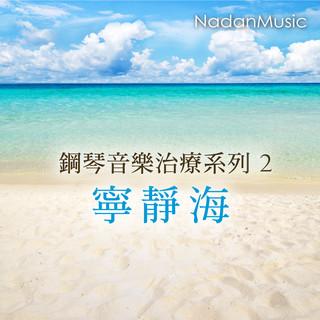 鋼琴音樂治療系列 2 寧靜海