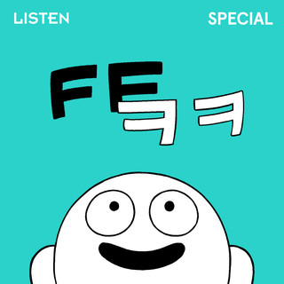 LISTEN SPECIAL 뇌를 비워 (Don\'t Think)