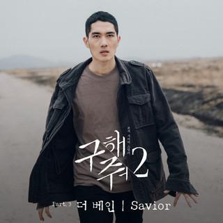 구해줘2 OST Part.3