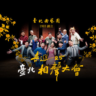 喜迎25系列:台北相聲大會、大滿貫