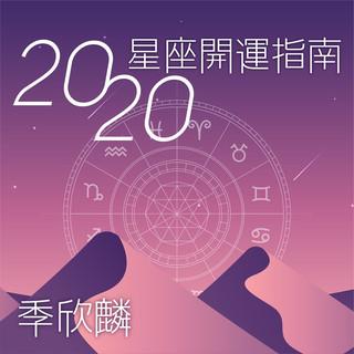 季欣麟的2020星座開運指南