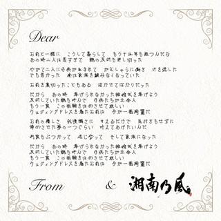 六月の花 / 国士無双 (Rokugatsuno Hana / Kokushimusou)