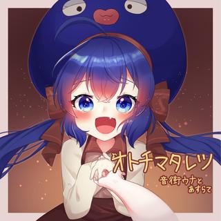 オトチマタレツ feat.音街ウナ (Otochimataretsu (feat. Otomachi Una))