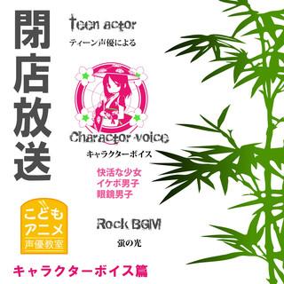 閉店放送 キャラクターボイス篇(蛍の光 Rock ver.) (The Store Will Be Closing by Japanese Voice Actor)