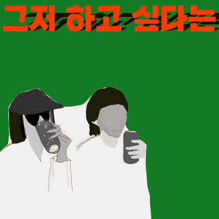 Just Want To Do It (그저 하고 싶다는)