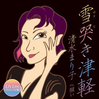 雪哭き津軽 remix (Yukinaki Tugaru Remix)