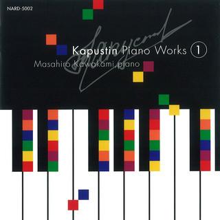 カプースチン ピアノ作品集1 (Kapustin Piano Works 1)
