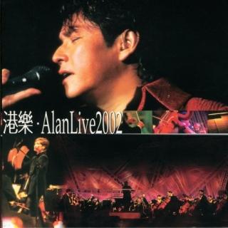 港樂.Alan Live 2002