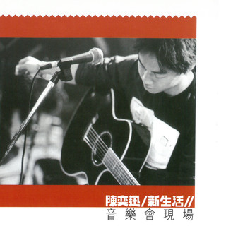 新生活 (Live) (New Life (Live))