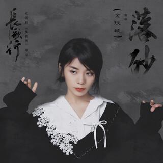 落砂 (電視劇長歌行插曲)