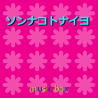 ソンナコトナイヨ (オルゴール) (Sonna Koto Naiyo (Music Box))