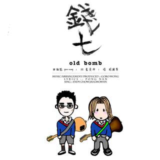 錢七 (Old Bomb)