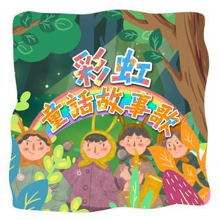 彩虹童話故事歌