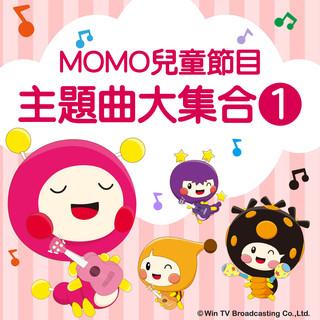MOMO主題曲大集合1