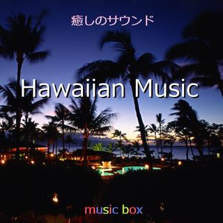 ハワイアン ミュージック オルゴール作品集 VOL-5 (A Musical Box Rendition of Hawaiian Music Vol-5)