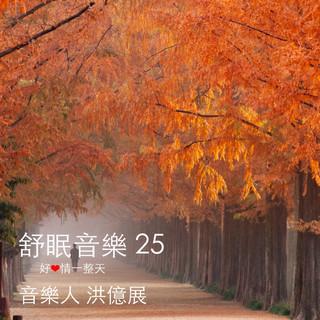 舒眠音樂 25