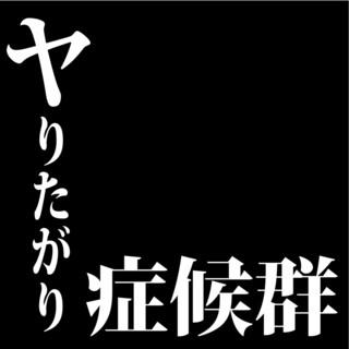 ヤりたがり症候群 (Yaritagari Shoukougun)