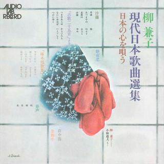 現代日本歌曲選集