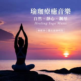 瑜珈療癒音樂 / 自然.靜心.鋼琴 (Healing Yoga Music)