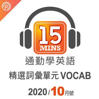 通勤學英語_精選詞彙單元 VOCAB 10月號