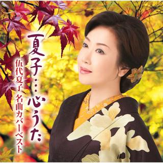夏子・・・心うた〜伍代夏子 名曲カバーベスト〜 (Natsuko Kokoro Uta - Godai Natsuko Meikyoku Cover Best)