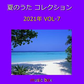 夏のうた コレクション 2021年 オルゴール作品集 VOL-7 (A Musical Box Rendition of Summer Song Collection 2021 Vol-7)