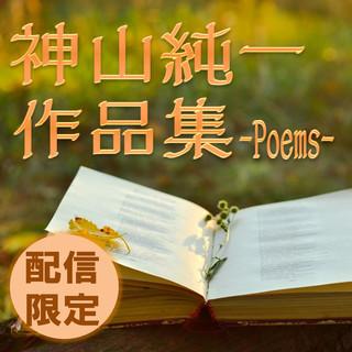 神山純一作品集 Poems