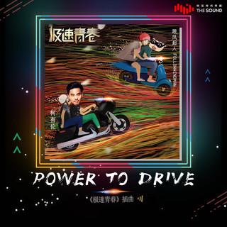 Power To Drive (電視劇極速青春插曲)