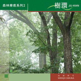 森林療癒系列2 - 樹環
