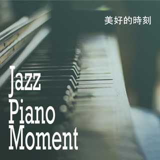 美好的時刻 Jazz Piano Moment